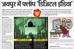 17-Augest-Cyber-Crime-Website-1