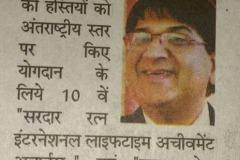 20-News-Mahanagar-2nd-2016