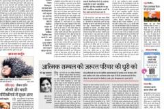 Article-Patrika-July-2017