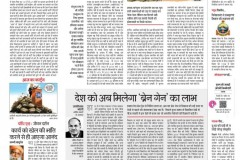 Article-Raj-Patrika-3